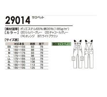 【送料500円】SOWA29014サロペット作業服作業着つなぎサロペットオーバーオール