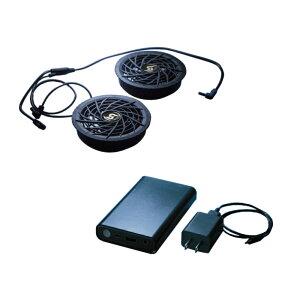 空調服 SK-21 空調服 フルセット ファンバッテリーセット シンメン/ファン2個/二股コード/バッテリー/USB電源アダプター SK 21