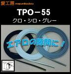 ◆TPO-55◆エアロパーツ◆プロテクターモール