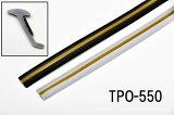 【TPO-550】エアロパーツプロテクターモール