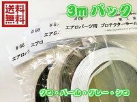 3mパック☆エアロのすき間に!