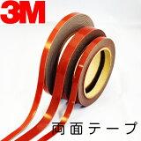 幅15mm◆3Mスリーエム◆7120両面テープ5m巻◆