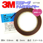 3M7108幅5mm両面テープ&パックプライマーセット
