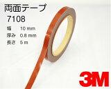 幅10mm◆3Mスリーエム◆7108両面テープ5m巻◆