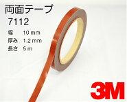 ◆3Mスリーエム◆7112両面テープ5m巻◆