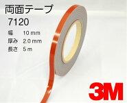 ◆3Mスリーエム◆7120両面テープ5m巻◆