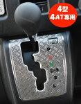 【4型6速オートマチック専用】シフトカーボンシールセット/ハイエース・レジアス