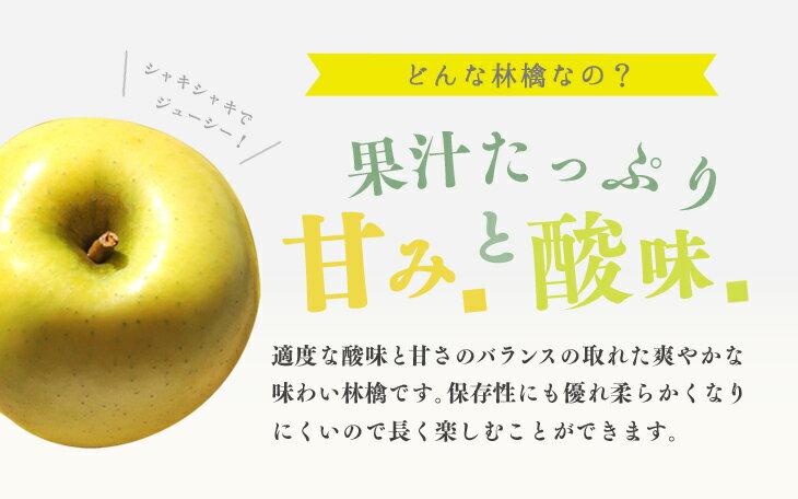 岩手産完熟りんご シナノゴールド 5kg 12玉~18玉 贈答用 秀品 めぐり菜  林檎