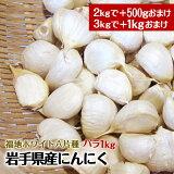 岩手県産にんにく(ニンニク)福地ホワイト6片種/バラ1kg+おまけ30g付き