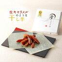 極みスイーツ・黄金甘藷 干し芋 130g まるで生キャラメル...