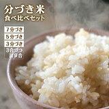分づき精米食べ比べセット7分づき精米・5分づき精米・3分づき精米それぞれ3合計9合分づき米ひとめぼれ玄米まずはお試しセット