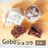 Goboショコラバレンタイン6個入りごぼう入り義理チョコ職場に配るホワイトデーのお返し