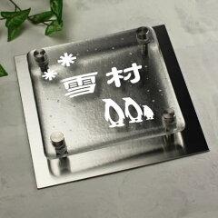 ガラス表札 自作 手作りキット カッティングシートで作るオリジナルデザイン表札手作りキット...