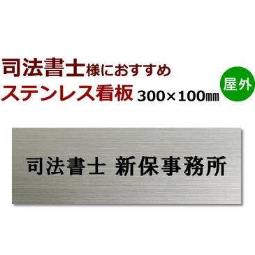 司法書士 ステンレス製表札看板 黒文字限定stt300100 デザイン料込 10×30cm 司法書士事務所看板