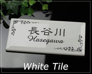 +シンプル+スペイン白タイル表札 200×100ミリ表札 風水で良いと言われる白タイル 約20セン...