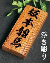 美しい木目を生かした高級銘木イチイの表札 たっぷり30mm厚高級銘木イチイ木製表札(ひょうさつ...
