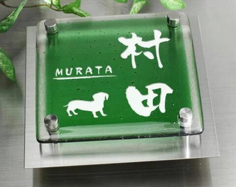 グリーン・クリア2色ガラス表札 2fg150f-11g 犬(ダックス・フンド)イラスト 人気ワンポイントデザイン ステンレスプレート付 ひょうさつ デザインイメージ確認OK