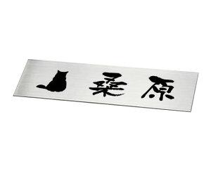 ステンレス表札150×50mm stt15050 猫(ノルウェージャン・フォレスト・キャット)デザイン 代引不可 送料込 イメージ送信無 個人名苗字・一世帯限定 入金確認後8営業日前後出荷