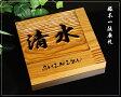 楷行書も注文できる表札 木 デザイン表札 高級銘木イチイ一位高級木製表札 i20-150 オーダーメイド 木彫り表札