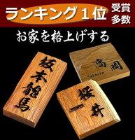 13,999円から購入できる高品質表札木製一位(イチイ)風水楷行書可