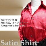 【送料無料】赤 長袖サテン レギュラーシャツ 日本製 M/L/LL【smtb-k】【ky】