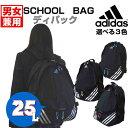 アディダス adidas スクール バック 黒(3色) 教科書仕切り付き 25L 通学カバン 部活 リュック リュックサック