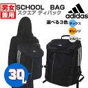 アディダス (adidas) スクール バック 黒(3色) 教科書仕切り付き 30L 通学カバン 部活 リュック リュックサック レディース