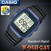 在庫有り!即納可『宅配便』で全国*送料無料*【あす楽対応】CASIO W-96H-2AV カシオ Standard Digital クォーツ メンズ 腕時計 【海外モデル】【新品】
