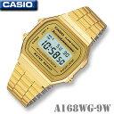 CASIO A168WG-9W STANDARD DIGITAL カシオ スタンダード デジタル【ELバックライト搭載】クォーツ 腕時計 金【ゴールド】A-168WG-9 海外モデル【新品】・・・