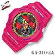 CASIOG-SHOCKGA-310-4AカシオGショックアナデジメンズ腕時計ピンク【国内GA-310-4AJFと同型】海外モデル【新品】