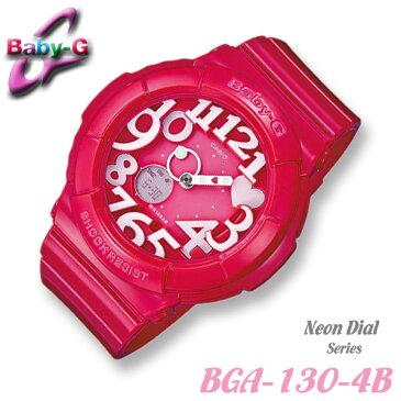Casio Baby-G BGA-130-4B カシオ ベビーG レディース【腕時計】アナデジ【防水】ピンク【国内 BGA-130-4BJF と同型】海外モデル【新品】*送料無料*(沖縄は一部ご負担)