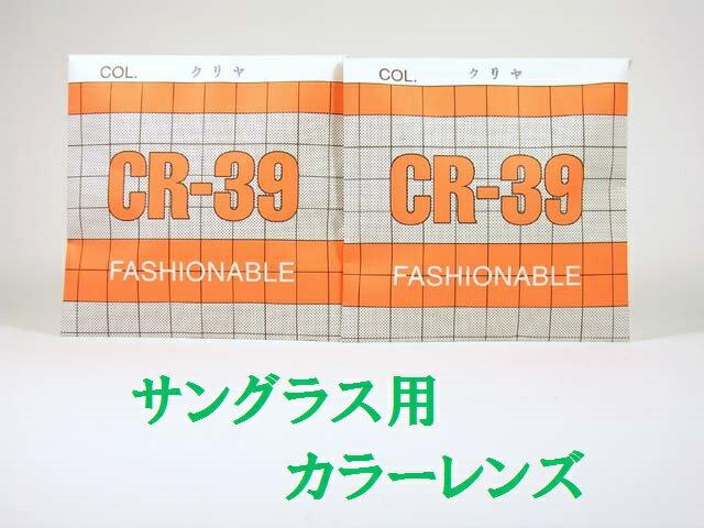 度無しサングラス用レンズ(CR39レンズ)