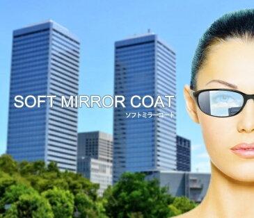 ソフトミラーレンズ  (1.60非球面レンズ) 透明