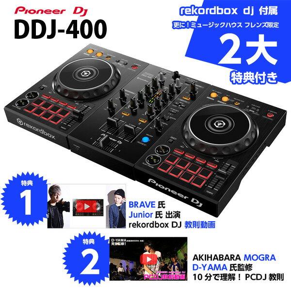 DJ機器, DJコントローラー 2 Pioneer DJ DDJ-400 REKORDBOX DJ PCDJ