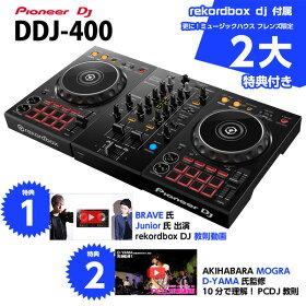 大特典付Pioneer(パイオニア)/DDJ-400【REKORDBOXDJ無償】-PCDJコントローラー