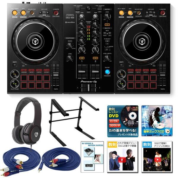 DJ機器, セット 13 Pioneer() DDJ-400 C (REKORDBOX DJ )