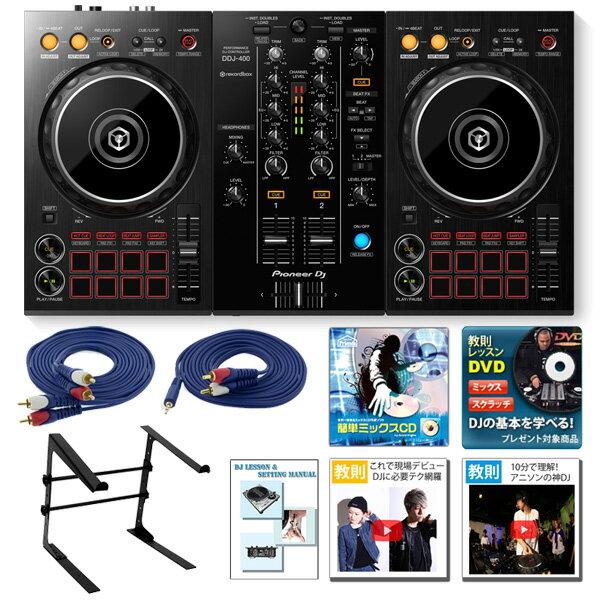 DJ機器, セット 7 Pioneer DDJ-400 Arekordbox dj