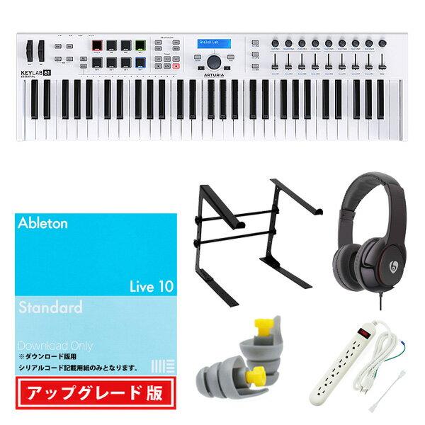 DAW・DTM・レコーダー, MIDIインターフェイス 4 Arturia() KeyLab Essential 61 White Ableton Live 10 Standard UPG