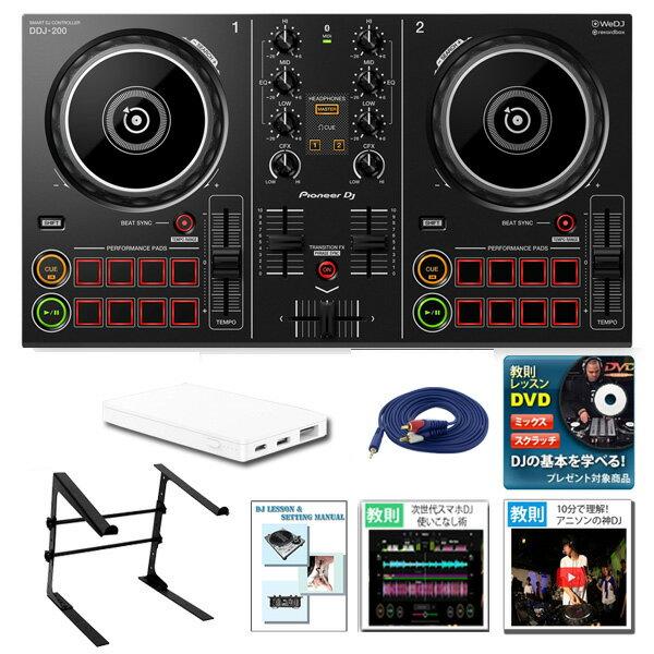 DJ機器, セット Pioneer() DDJ-200 A WeDJdjayedjing Mixrekordbox dj