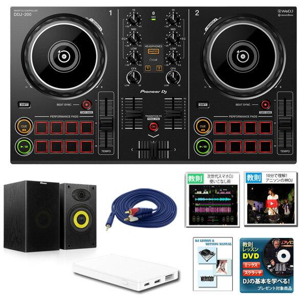 DJ機器, セット Pioneer() DDJ-200 B WeDJdjayedjing Mixrekordbox dj