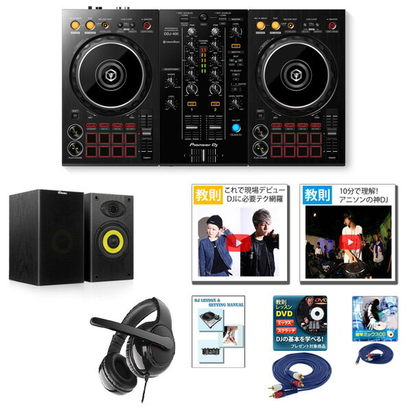 DJ機器, セット 9 Pioneer DJ DDJ-400 Brekordbox dj