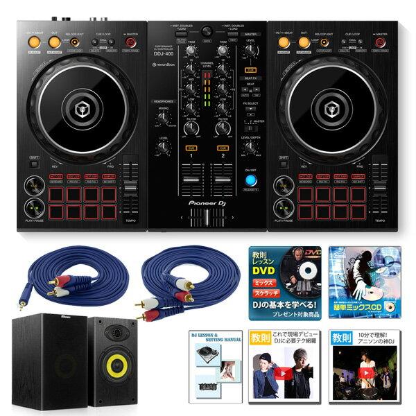 DJ機器, セット 7 Pioneer DDJ-400 Brekordbox dj
