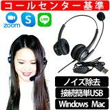 【説明動画あり】【簡単接続USBヘッドセット】日本サポート マイク付き PC用 最軽量 USBステレオヘッドセット Pro-group(プロ・グループ) / PG-370NC USB 【ZOOM Skype LINEテレワークにオススメ。コールセンタースペック。音切れ無し】