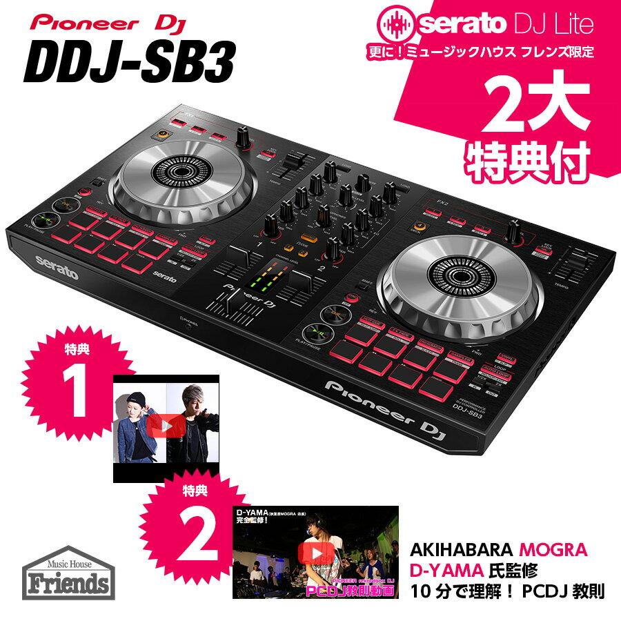 DJ機器, DJコントローラー 2 Pioneer DJ DDJ-SB3 Serato DJ Lite PCDJ