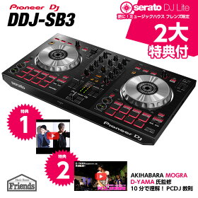 PioneerパイオニアDDJ-SB3【SeratoDJLite無償】PCDJコントローラー2大特典セット