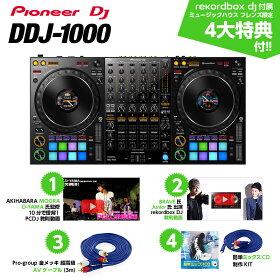 PioneerパイオニアDDJ-1000【rekordboxdj無償対応】4チャンネルDJコントローラー4大特典付セット