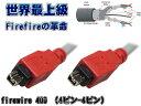 Unibrain(ユニブレイン) / 米国製 FireWire 400 (IEEE 1394a) タイプ (4p to 4p / 長さ 2m) 【世界最上級Firewireケーブル】