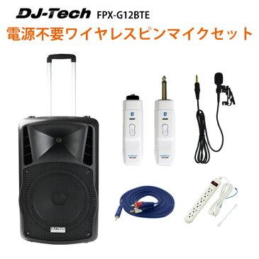 2大特典付 【電源不要ワイヤレスピンマイクセット】 DJ-Tech / FPX-G12BTE 充電式 簡易PAシステム