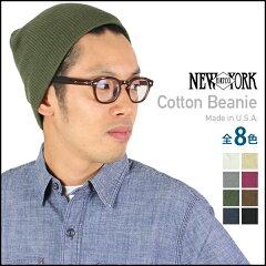 ニューヨークハット コットンビーニー/選べる8色 春夏使えるコットン素材 NEW YORK HAT Cotton Beanie ニットキャップ メンズ レディース ニット帽 医療用帽子 #4507 ぼうし ワッチキャップ 黒 【RCP】