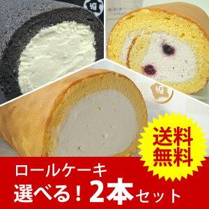 お好きなロールケーキをお選びいただけます遠野のロールケーキ2本セット【送料無料】【がんばろ...